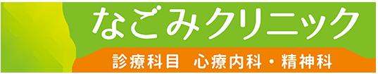 なごみクリニック(新倉敷駅前)